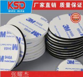 苏州**3M9448A双面胶、 强力自粘泡棉胶带、