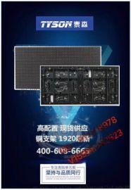 室内 拼接屏 LED全彩屏 显示屏 舞台屏 P2.5 P3 P4 P5 P6全国安装高品质LED P2P2.5**会议多功能LED屏 P1.6P2P3led室内