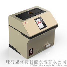 农村印章管理-思格特智能公章机指纹验证印章管理系统