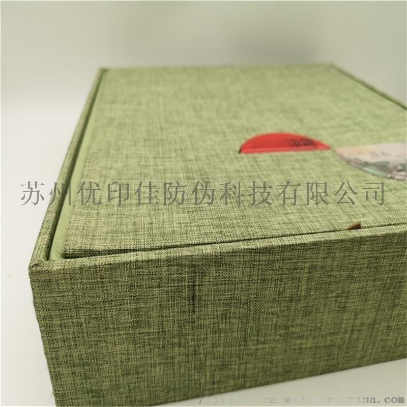 珠宝防伪包装盒制作 农副产品防伪查询包装盒印刷