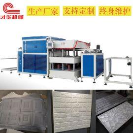 墙贴 浮雕吸塑机 立体砖纹 软包装饰吸塑机