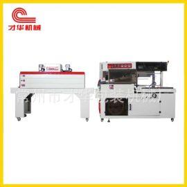 全自动收缩机生产线 喷气热缩包装机