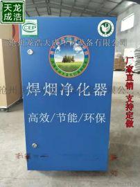 焊烟净化器移动式工业烟尘器焊接烟尘净化器