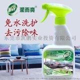 布藝沙發清潔劑幹洗劑窗簾地毯