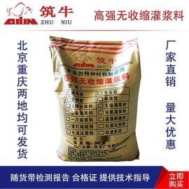 筑牛牌CGM高強無收縮灌漿料C60設備灌漿料