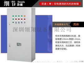 珠海江门消防排烟风机控制柜 供应深圳翎翔设备