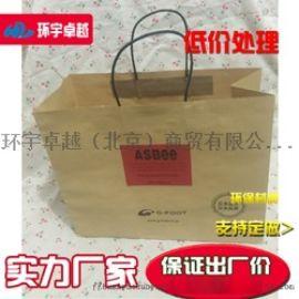 厂家定做礼品包装手提牛皮纸袋