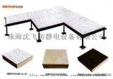 汕头厂家直销 硫酸钙防静电地板 银行机房专用地板