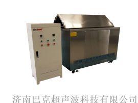 工业五金用单槽超声波清洗机