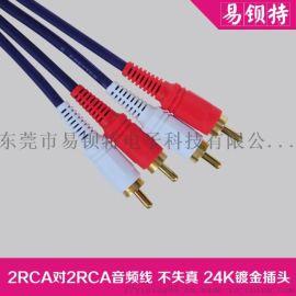 无氧铜2RCA双声道音频线4头线莲花线
