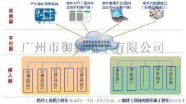 上海互联网停车路边停车路侧停车无线地磁停车城市智慧停车收费系统