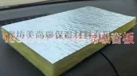 裹覆增强玻璃纤维板高密度 岩棉带组合板
