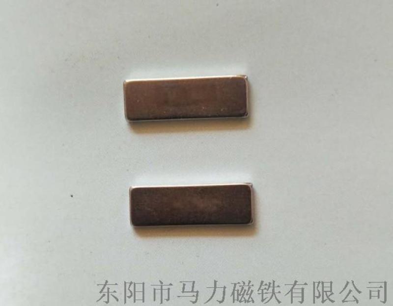 U盤微型小磁鐵 N50強力釹鐵硼長條形磁鐵片定做