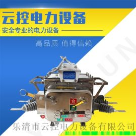 優質——ZW20-12高壓真空斷路器
