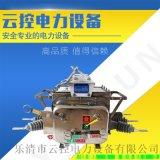 **ZW20-12高压真空断路器 ZW20-12高压真空断路器厂家