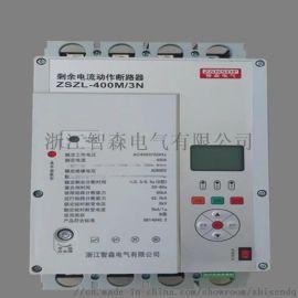 剩余电流动作断路器 智能自动重合闸