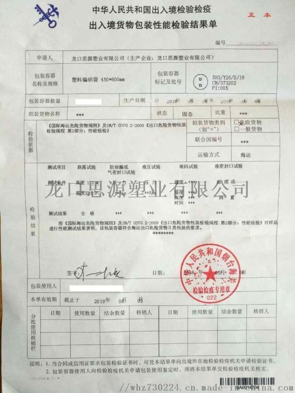 危险品编织袋生产企业—提供UN危包出口商检性能单