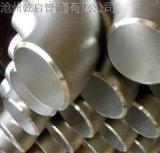 2205弯头 双相钢弯头厂家直销 沧州乾启可图纸定做