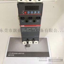 ABB控制保护开关CPX100-22全新原装
