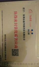 数码产品封口标签防伪封口标签