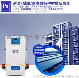 电解式二氧化氯发生器医院污水消毒设备生产厂家