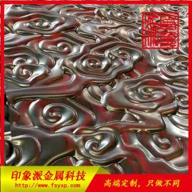 304不锈钢祥云图装饰板材 花纹**冲压板在线咨询
