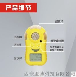 西安哪裏有賣天然氣泄漏檢測儀13572588698