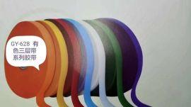 厂家供应彩色三层布防水热封胶带 服装专用三层布胶带