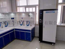內鏡清洗水處理設備,內鏡室純水機,供應室純水機