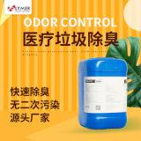 供應英國寶萊爾醫療垃圾除臭用植物液除臭劑源頭廠家