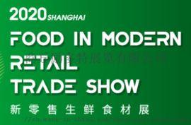 最大規模食材展會,2020國際零售生鮮食材展覽會