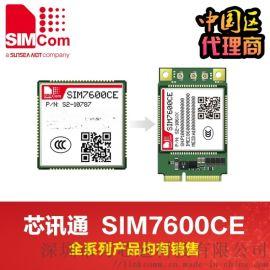 SIM7600CE-L1CM 芯讯通代理