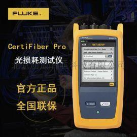 福禄克CFP-100-Q光纤损耗认证测试仪