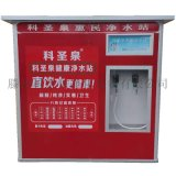 净水设备自动售水机饮水站