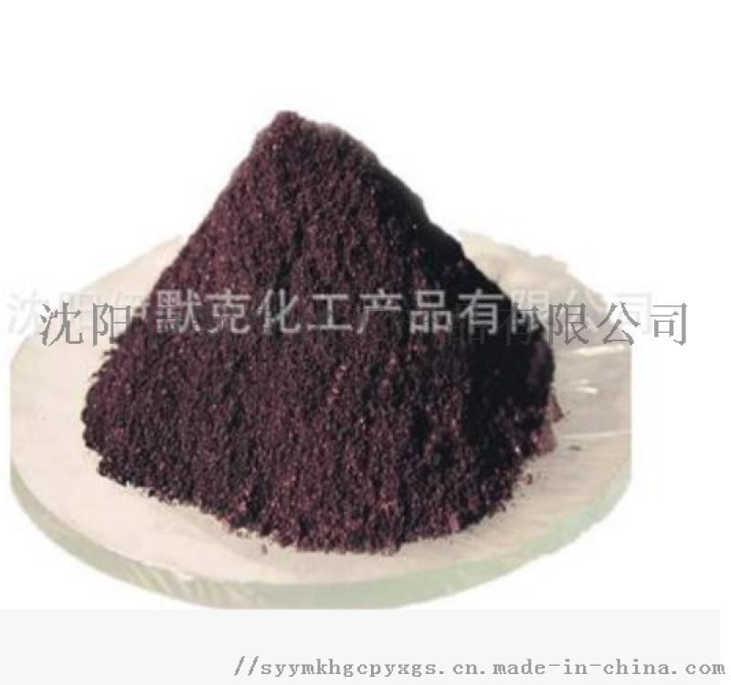 甲基百里香 蓝1945-77-3