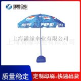 食品飲料餐飲行業太陽傘定做戶外廣告大太陽傘遮陽傘