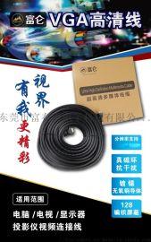 東莞VGA線高清線工廠直銷,電腦VGA連接線