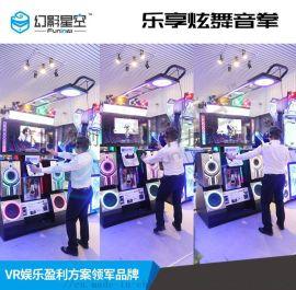 幻影星空9DVR体验馆设备游戏机HTCVR乐享炫舞音拳VR跳舞机VR设备