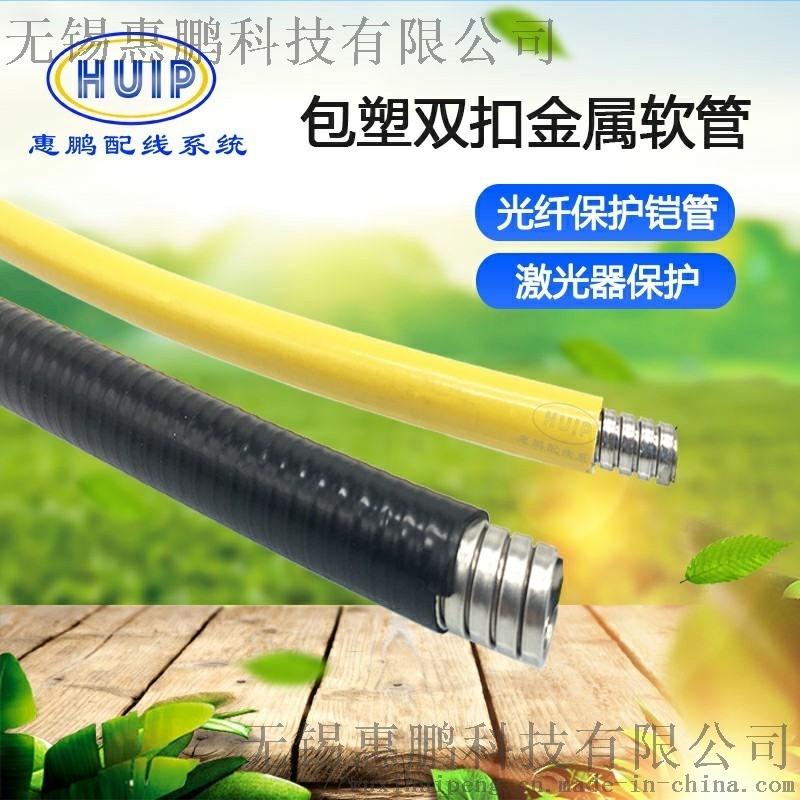 惠鹏双扣金属软管激光器光纤保护管高抗拉防折弯