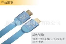 鑫大瀛HDMI线高清线1.4版3d高清数据线电脑电视连接线扁平浅兰色