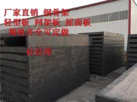 专业生产钢骨架轻型板 网架板  屋面板 厂家安装施工规格齐全