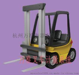 轮式叉车秤,电动叉车秤,液压叉车秤,杭州叉车