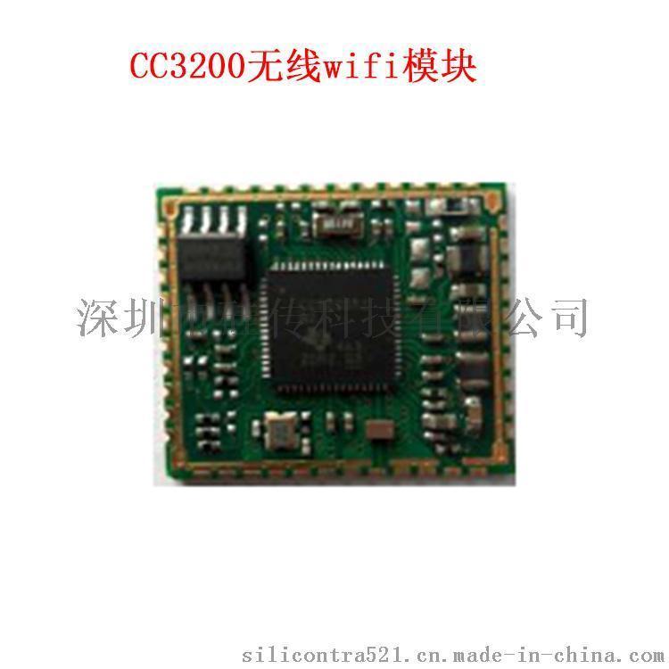 CC3200無線wifi模組