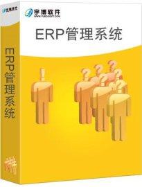 成长型企业ERP管理系统解决方案