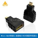 鑫大瀛Mini hdmi 高清转换头大转小 公对母迷你HDMI转hdmi转接头