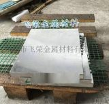 镁合金板,AZ31B/AZ61A纯镁板,飞荣超大厚板现货