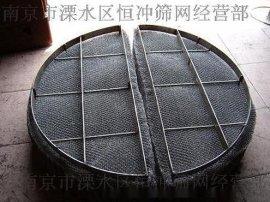 南京丝网除沫器|丝网除雾器|不锈钢填料/丝网波纹填料|PP丝网除沫器