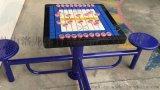 室外健身器材廠家 軌道棋 戶外健身器材娛樂象棋