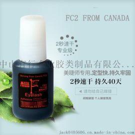 有行FC2持久软态黑色嫁接种植睫毛胶厂家供应