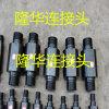 厂家直销力劲压铸机配件 耗材 承接压铸机维修